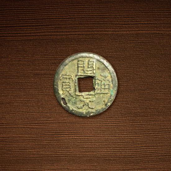 (图5:开元通宝小铜钱)