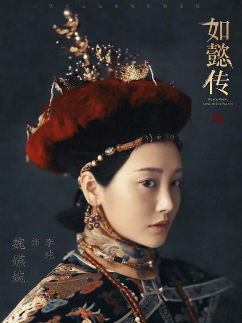 《后宫·如懿传》人物海报李纯