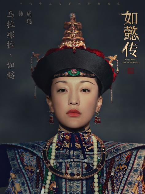 《后宫·如懿传》人物海报——周迅