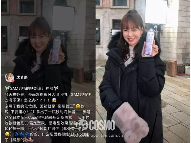 沈梦辰小红书发布铁刘海神器