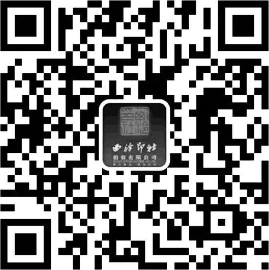 西泠拍卖官方微信