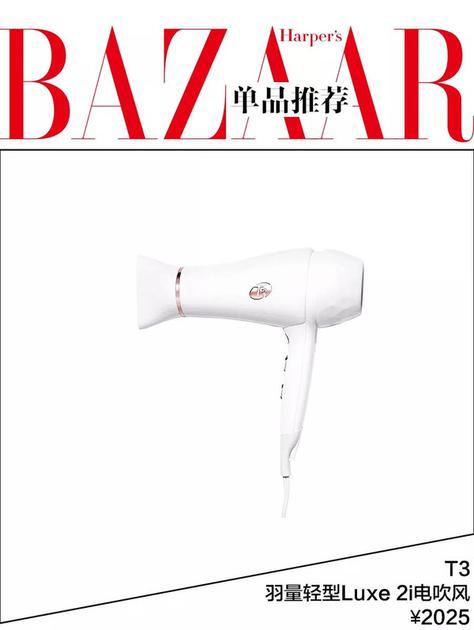 T3 羽量轻型电吹风 ¥2025
