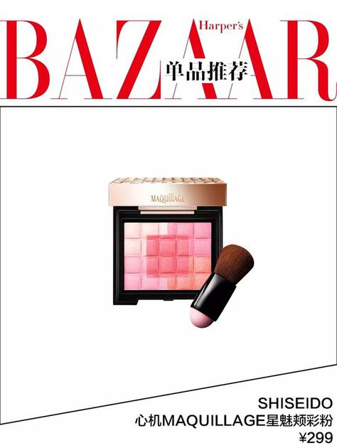 Shiseido星魅颊彩粉