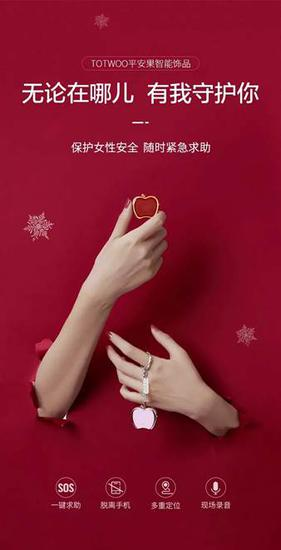 TOTWOO发布全球首个女性紧急求助智能饰品