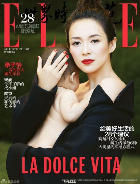 章子怡雜誌封面