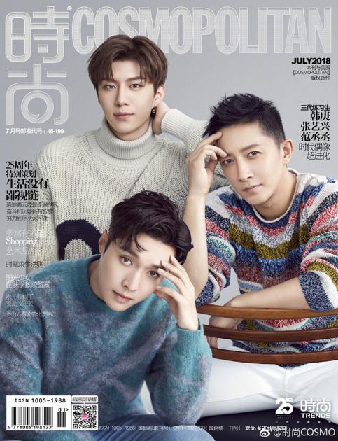 韩庚、张艺兴、范丞丞三人为《时尚cosmo》7月刊拍摄封面大片