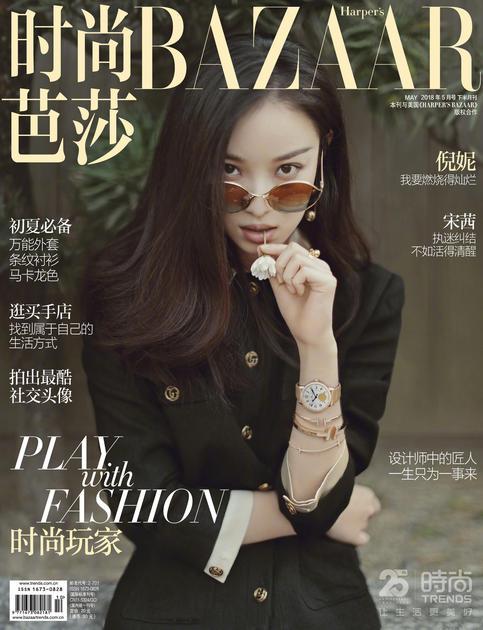 倪妮雜誌封面