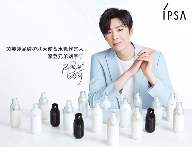 IPSA茵芙莎携手全新品牌护肤大使及水乳代言人摩登兄弟刘宇宁
