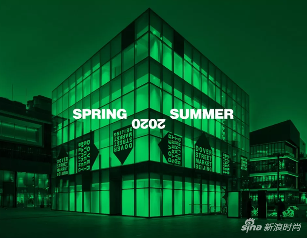 DOVER STREET MARKET BEIJING 2020春夏系列强势登陆