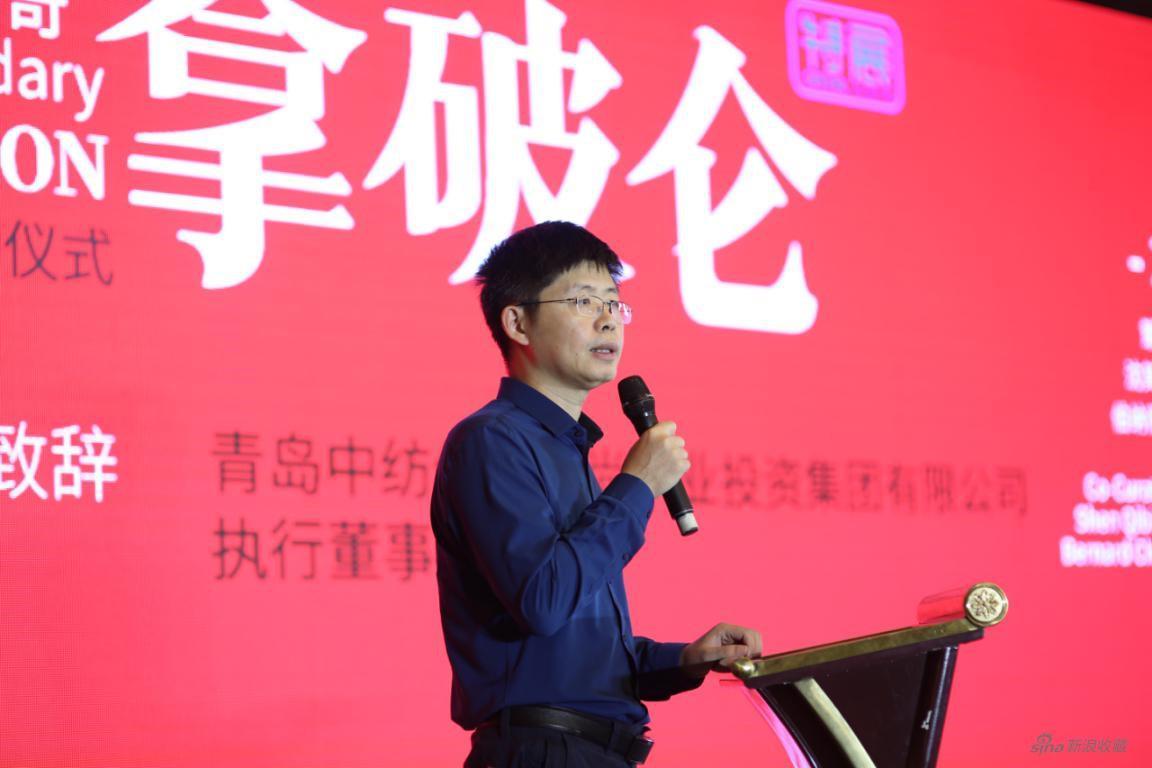 中纺亿联时尚产业投资集团执行董事 王林发言