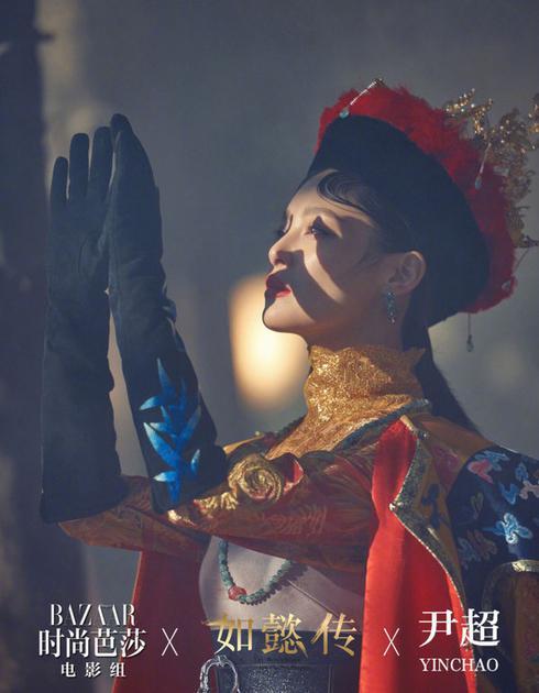 《时尚芭莎》为《如懿传》拍摄海报大片