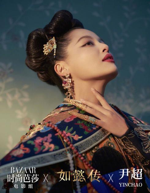 《时尚芭莎》为《如懿传》拍摄海报大片 辛芷蕾