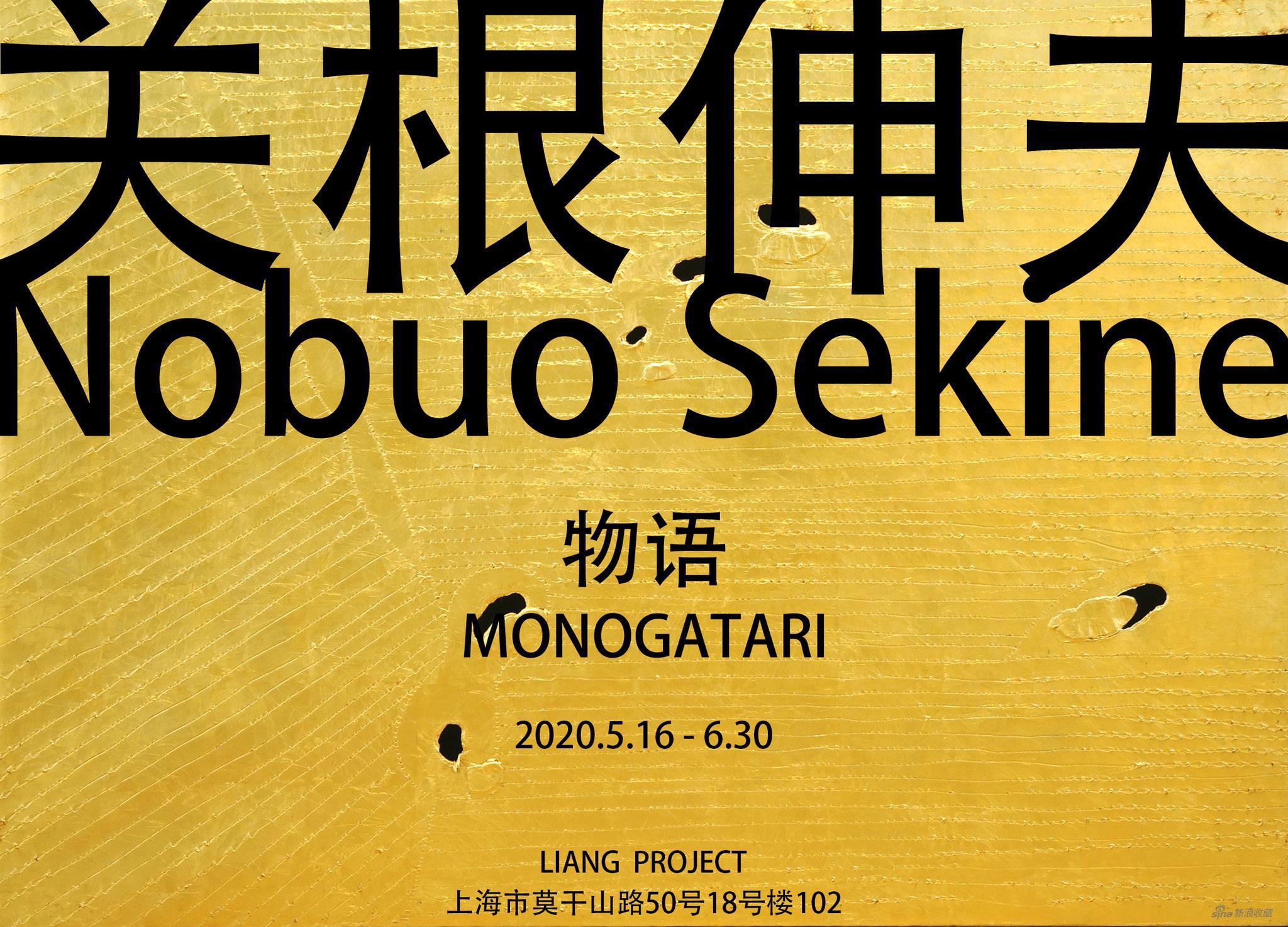 物派代表关根伸夫个展《物语》将亮相上海