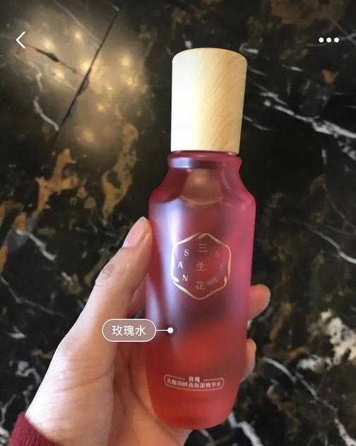 三生花玫瑰水