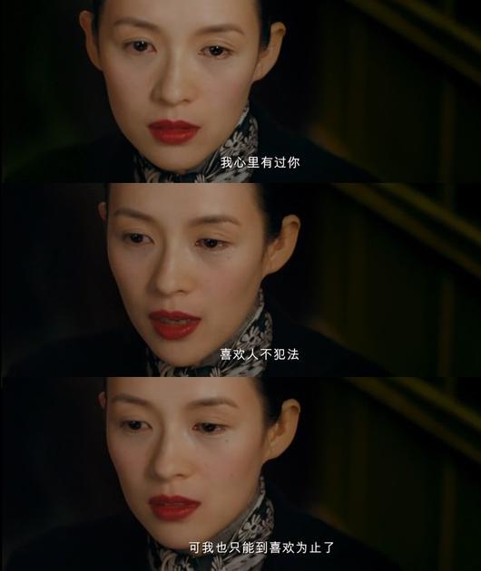 章子怡《一代宗師》