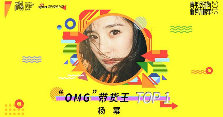视频:2019青年泛时尚新势力榜——带货王TOP 1 杨幂获奖感言