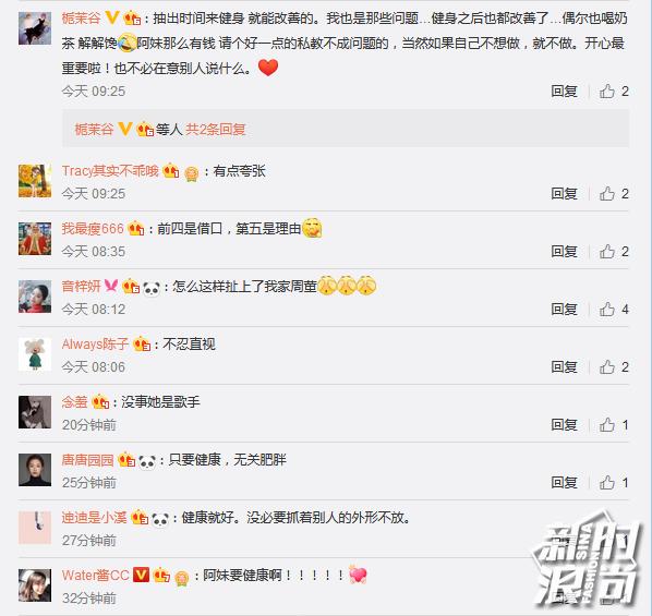 大部分网友支持张惠妹 只要健康、开心就好啦