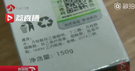 """某款深海泥""""一洗白""""产品的成分表(图片来源:@江苏新闻 官方微博视频截图)"""