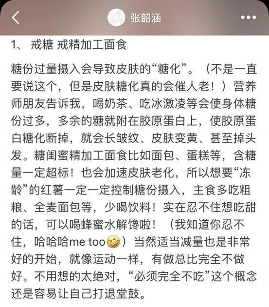 张韶涵戒糖