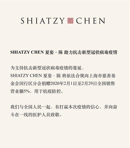 SHIATZY CHEN夏姿·陈