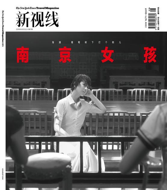 登《新视线》杂志周年特辑封面 摄影师尹超