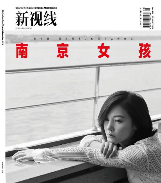 杨子姗登《新视线》杂志周年特辑封面 摄影师尹超