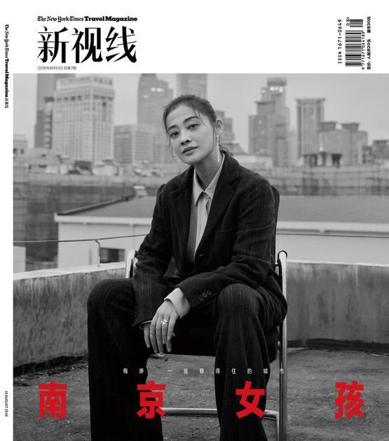 梅婷登《新视线》杂志周年特辑封面 摄影师尹超