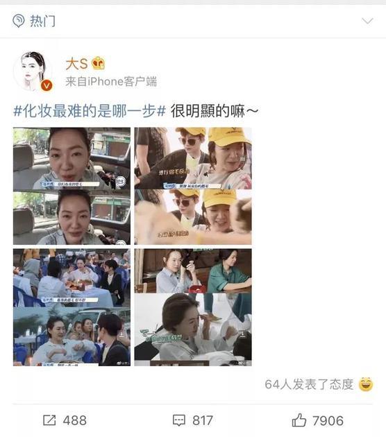 台湾四姐妹们眉毛真的有那么难画?