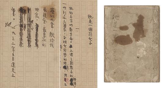 郁达夫唯一存世完整著作手稿 中篇小说《她是一个弱女子》完整创作稿