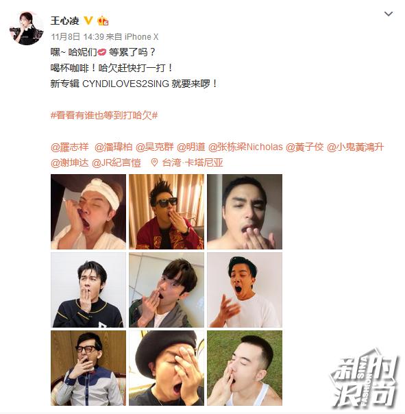 """圈内好友""""打哈欠""""助阵王心凌新专辑"""