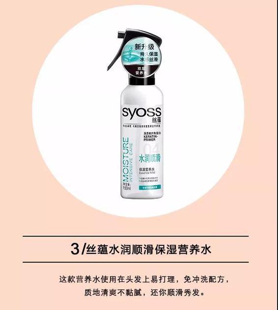 丝蕴水润顺滑保湿营养水 RMB 45
