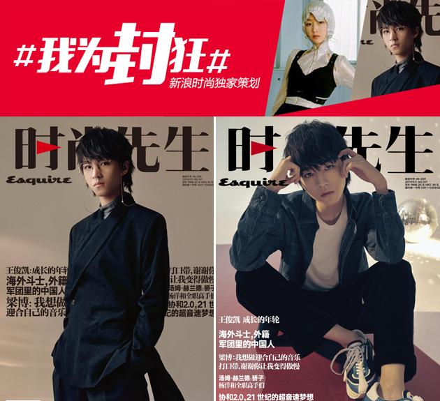 时尚先生 王俊凯