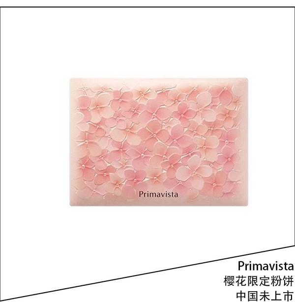 Primavista粉饼
