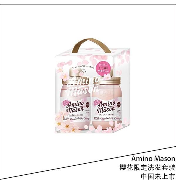 Amino Mason氨基酸洗发水
