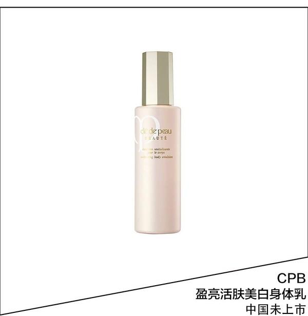 cpb身体乳