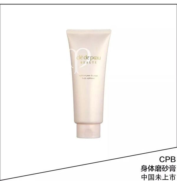 cpb身体磨砂膏