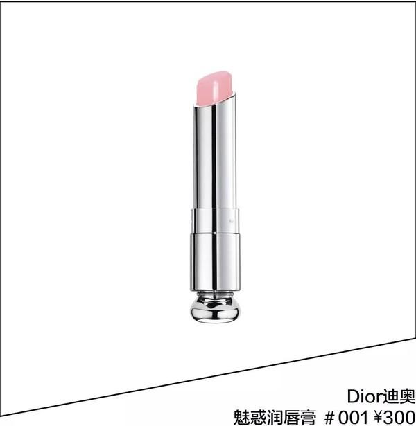 Dior迪奥魅惑润唇#001 ¥300