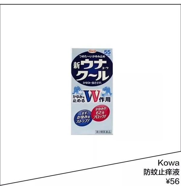 KOWA防蚊止痒液
