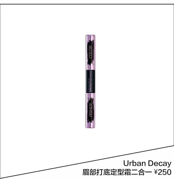 Urban Decay眉部打底定型霜二合一