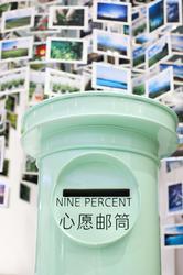 中國中國ninek��am���_悦诗风吟中国区代言人nine percent心愿邮筒