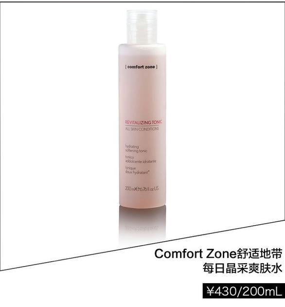 Comfort Zone 舒适地带 每日晶采爽肤水 ¥430/200ml