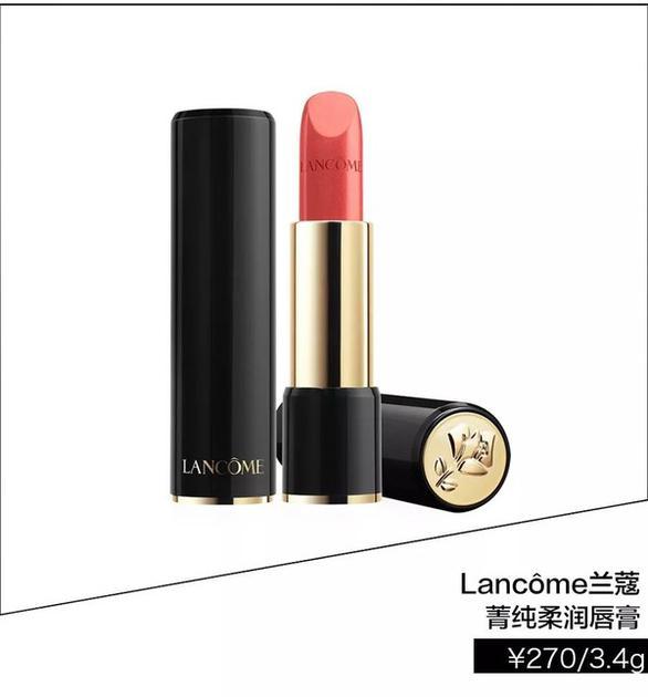 兰蔻菁纯柔润唇膏 ¥270/3.4g
