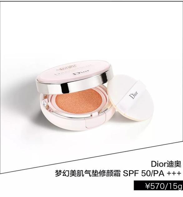 迪奥梦幻美肌气垫修颜霜 ¥570/15g
