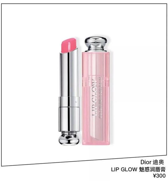 Dior迪奥 LIP GLOW 魅惑润唇膏 ¥300