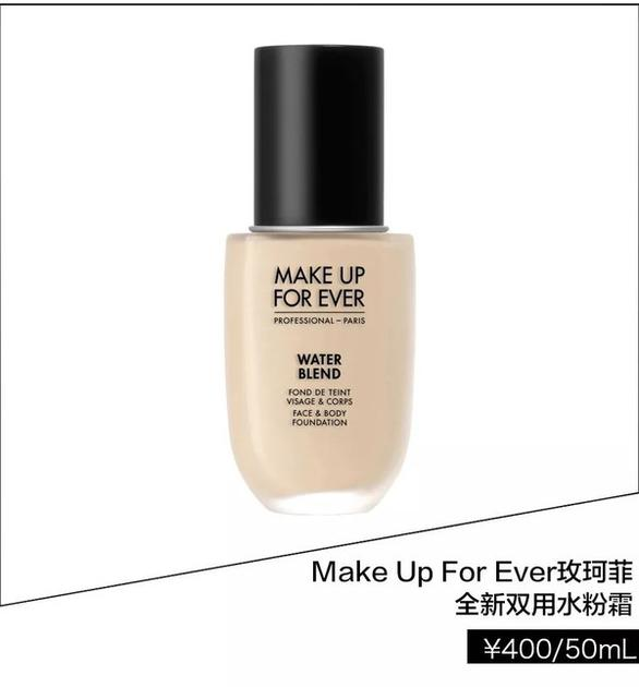 Make Up For Ever玫珂菲全新双用水粉霜