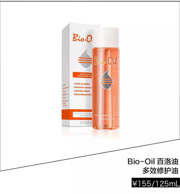 Bio-Oil百洛油多效修护油