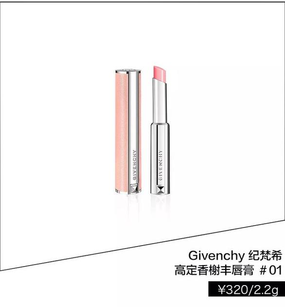 Givenchy 纪梵希高定香榭丰唇膏#01