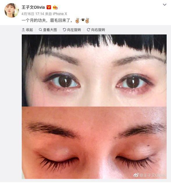 王子文po照片说自己的眉毛一个月就长回来了
