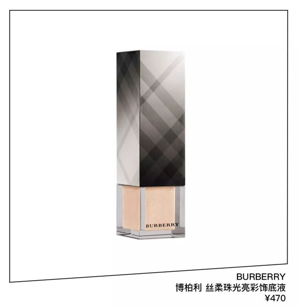 BURBERRY 博柏利 丝柔珠光亮彩饰底液 RMB470