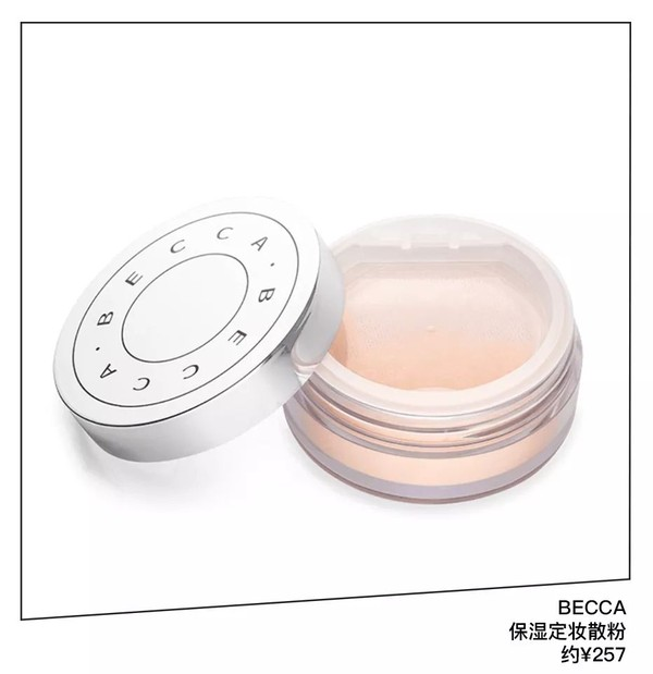 Becca 保湿定妆散粉 约RMB257
